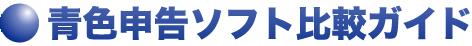 サイトマップ | 青色申告ソフト比較ガイド